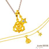 J'code真愛密碼 雙子座-玫瑰黃金墜子(流星) 送項鍊+黃金手鍊