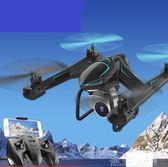 遙控飛機專業四軸飛行器航拍高清無人機玩具男孩遙控小飛機直升機充電兒童 獨家流行館