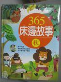 【書寶二手書T1/兒童文學_YCA】365 床邊故事-秋_(附CD)_小紅花童書工作室