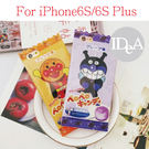 iPhone6S/6S Plus 麵包超人糖果造形手機殼 軟殼 麵包超人 細菌人 Anpanman 日本 進口 阿卡將 Candy 蘋果