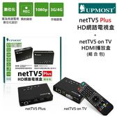 UPMOST 登昌恆 netTV5 Plus HD網路電視盒(電視盒+on TV 組合包) 1080p高畫質