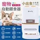 (小出食)寵物自動餵食器【HAP881】...
