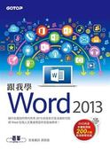 跟我學Word 2013(附範例檔與影音教學光碟)