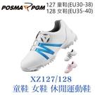 POSMA PGM 童鞋 大童鞋 休閒 防水 防滑 柔軟 舒適 白 藍 XZ127WBLU