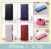 iPhone 7 (4.7吋) 鱷魚紋皮套 側翻皮套 插卡 支架 磁扣 手機套 保護殼 手機殼 皮包 保護套