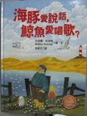 【書寶二手書T6/少年童書_ZEJ】海豚愛說話,鯨魚愛唱歌?_貝提娜.安索格