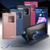 Xmart for HTC U12+/U12 Plus 宇宙之星視窗支架皮套 四色任選 可人桃 精緻黑 質感藍 玫瑰金
