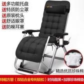 折疊椅 午憩寶折疊椅子躺椅午休床午睡椅辦公室靠背椅逍遙休閒家用靠椅