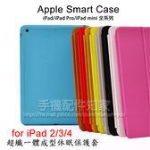 【一體成型休眠軟套】Apple iPad 2/3/4 9.7吋 專用 三折側掀軟殼皮套/支架斜立/防摔耐刮-ZY