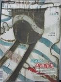 【書寶二手書T8/雜誌期刊_YCZ】典藏投資_114期_專訪大皇宮羅丹大展策展人