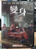 挖寶二手片-P02-400-正版DVD-韓片【變身】-裴晟佑 成東鎰 張英南 金慧峻(直購價)