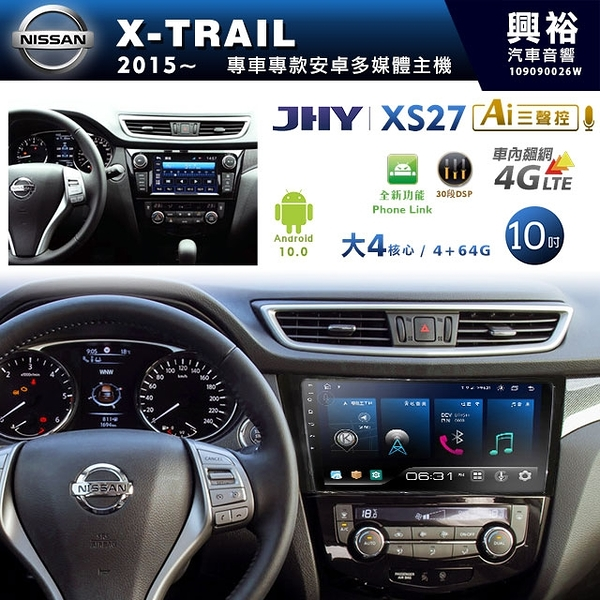 【JHY】2015~年NISSAN X-Trail專用10吋XS27系列安卓機*Phone Link+送1年4G上網*大4核心4+64