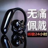 迷你耳機藍牙耳機無線掛耳式運動雙耳跑步入耳塞式超長待機開車蘋果vivo小米oppo99免運繁華街頭