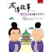 左傳故事(邪惡製造者vs忠誠衛士)(2版)