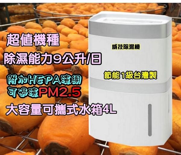 ★節能1級台灣製 威技9L除濕機 WDH-189W  附加HEPA濾網可過濾PM2.5⊙