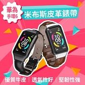 適用華為榮耀手環6 華為手環6 皮腕帶 皮錶帶 金屬不銹鋼 牛皮運動 替換表 米布斯皮錶帶