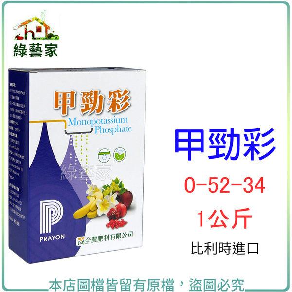 【綠藝家】甲勁彩1公斤(比利時進口)0-52-34