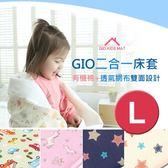 GIO Pillow - 專用布套L - 二合一有機棉超透氣嬰兒床墊布套 L (不含床墊)