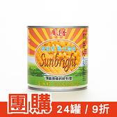 團購24罐/箱 打9折 - 陽光農場 玉米粒-非基改(340g)