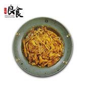 家傳滷筍絲 (300g/包)  日安良食
