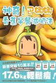 (二手書)神奇!巴娜娜-香蕉早餐減肥法
