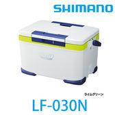 漁拓釣具 SHIMANO LF-030N 萊姆綠 / 白 #30L (冰箱)