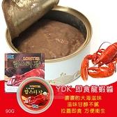 YDK 即食龍蝦醬 90g