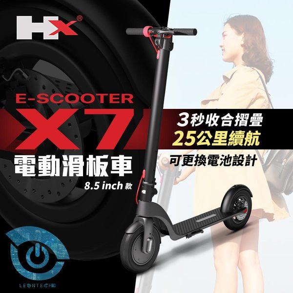 新款HX X7摺疊電動滑板車 輕量化 液晶顯示 電子煞車 超長續航25KM 免運費