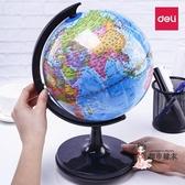 地球儀 學生用初中生迷你小號超大號特大號ar智慧中國地圖創意20cm專用小擺件