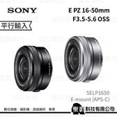 SONY E PZ 16-50mm F3.5-5.6 OSS 電動變焦鏡 SELP1650  【平行輸入 / 裸裝】WW