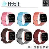 Fitbit Versa 錶帶 fitbit versa 錶帶 智慧手錶 手環 腕帶 副廠