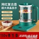 110v養生壺多功能煮茶壺煲湯家用出口美國日本臺灣小家電玻璃壺 NMS名購新品