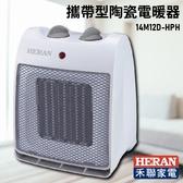 【秋冬嚴選】HERAN禾聯 14M12D-HPH 攜帶型陶瓷電暖器 電暖爐 暖爐 暖氣 3段風速 家庭必備 生活家電