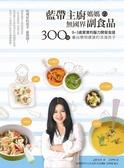 藍帶主廚媽媽的無國界副食品: 300道0~3歲寶寶的腦力開發食譜,養出聰明健康的活潑...