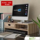 熒幕架 筆電顯示器增高架支架加墊高屏幕底座辦公室臺式桌面收納置物架子【快速出貨】