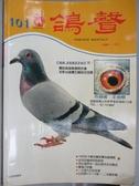 【書寶二手書T1/雜誌期刊_ZHC】鴿聲_101期_作翔者:王金樹