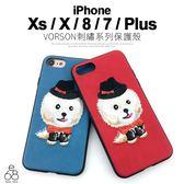 刺繡 IPHONE XS X 8 7 PLUS 手機殼 保護套 兔子 柯基 熊 環保皮革 3D立體軟殼 保護殼