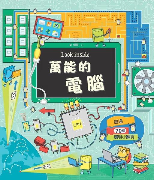 Look inside-圖解萬能的電腦