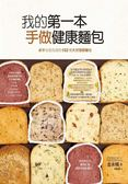 (二手書)我的第一本手做健康麵包:新手也能完成的102種健康麵包