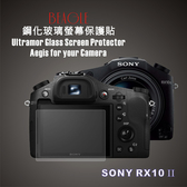 (BEAGLE)鋼化玻璃螢幕保護貼 SONY RX10 II 專用-可觸控-抗指紋油汙-耐刮硬度9H-防爆-台灣製