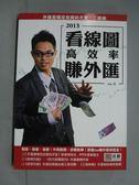 【書寶二手書T5/投資_JJS】2013看線圖高效率賺外匯_原價450_Joe