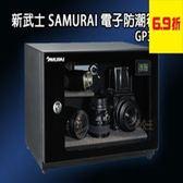 【尋寶趣】新武士 25公升電子防潮箱 LCD數位顯示 5年保固 公司貨 防霉 除濕 非收藏家 除溼GP3-25L