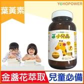 【跨店最好買】兒童葉黃素 好視野 小兒晶(100錠/瓶)-綜合水果風味 悠活原力
