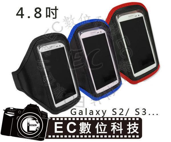 【EC數位】Samsung Galaxy Note 2 N7000 N7100 S3 S2 I9100 I9300 ONE X 大螢幕專用 運動臂套