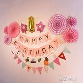 生日字母拉條紙花扇子套餐裝飾布置成人兒童寶寶周歲生日派對用品