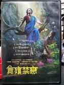 挖寶二手片-P01-666-正版DVD-電影【舞孃禁戀】-高山上的世界盃導演(直購價)