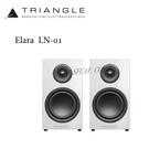 【勝豐群音響】Triangle Elara LN-01 書架型喇叭 White ( Esprit EZ / 902 )