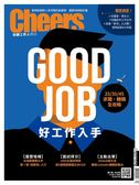 Cheers雜誌 4月號/2019 第221期:GOOD JOB 好工作入手