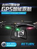 無人機 高清航拍機專業無人機航拍飛行器5G高清遠距圖傳遙控飛機智能跟隨返航 免運 DF