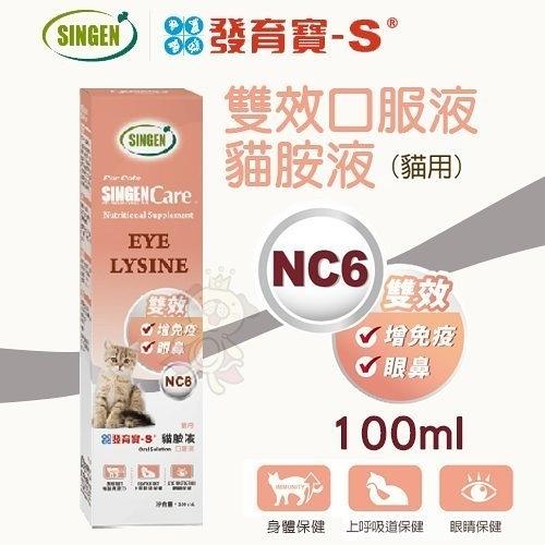 『寵喵樂旗艦店』SINGEN發育寶-S NC6雙效口服液-貓胺液100ml.適用於眼口鼻不適的貓.貓營養品